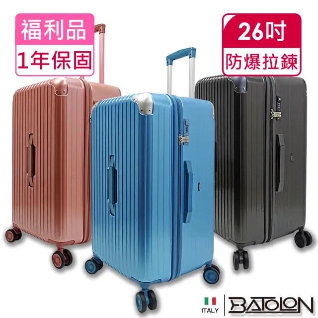 【Batolon 寶龍】福利品 26吋  動滋TSA鎖PC防爆硬殼箱/行李箱(3色任選)