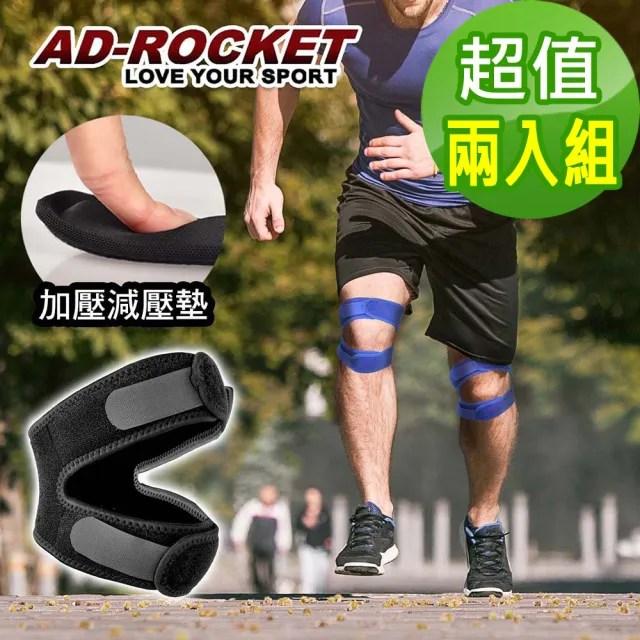 【AD-ROCKET】雙邊加壓膝蓋減壓墊/髕骨帶/膝蓋/減壓/護膝(超值兩入組)