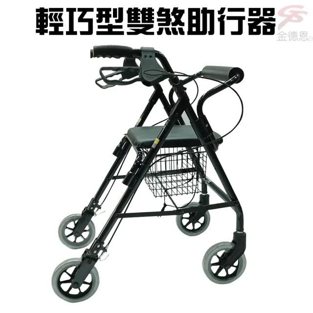 【金德恩】輕巧型五段可調式雙煞助行器+伸縮拐杖+簡易腳座x2(助步器/輔助椅/摺疊收納)