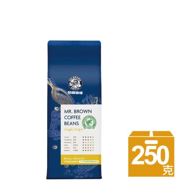 【伯朗咖啡】巴西雨林咖啡豆(250克/袋)