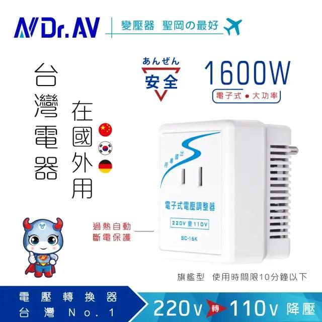 【Dr.AV 聖岡科技】SC-16K 220V變110V電子式電壓調整器1600W台灣電器國外用(升降壓、電壓調整器、變壓器)