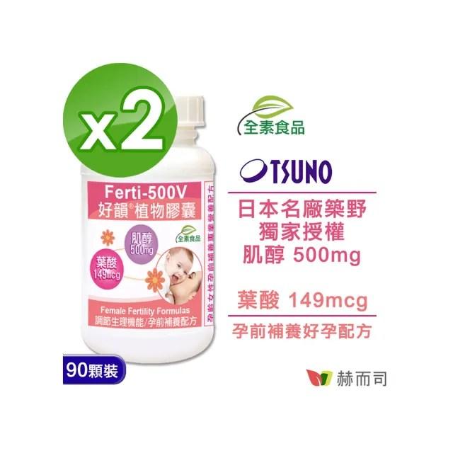【赫而司】好韻日本高純度肌醇+葉酸90顆*2罐(女性備孕孕前補養好孕強化配方全素食膠囊)