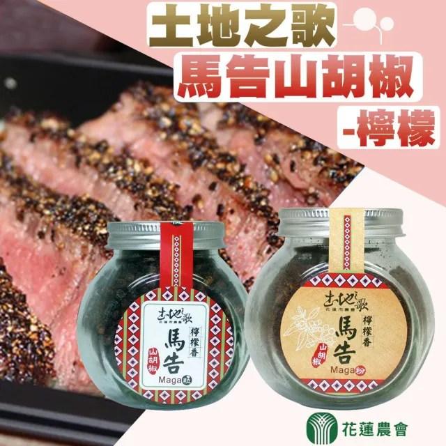 【花蓮農會】檸檬馬告山胡椒粉+山胡椒粒 各一(65g-瓶 2瓶一組)