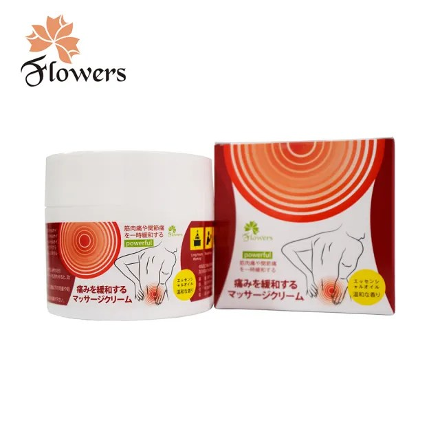 【Flowers】舒緩筋肉關節痠痛酸痛 遠紅外線按摩霜100g(不含藥不刺激 舒適又清爽)