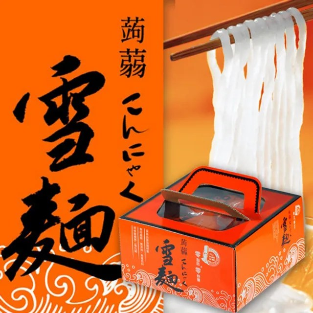 【名廚美饌】蒟蒻雪麵6入中秋禮盒(185gX6入)