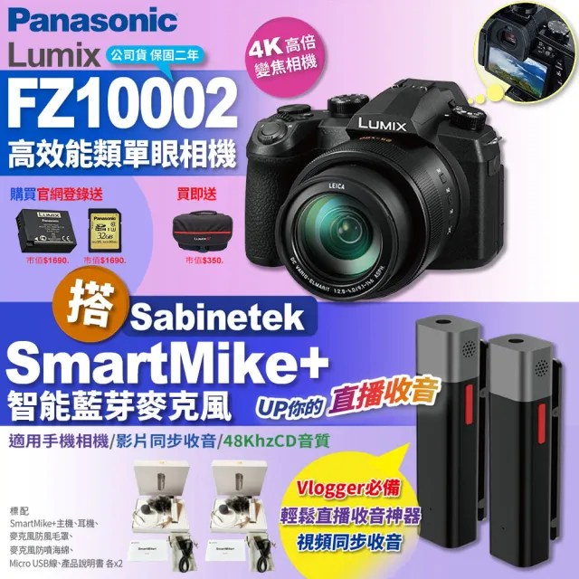 【Panasonic 國際牌】FZ10002高效能類單眼相機 搭 SmartMike+ 無線藍芽收音麥克風-黑(拍攝錄 直播)