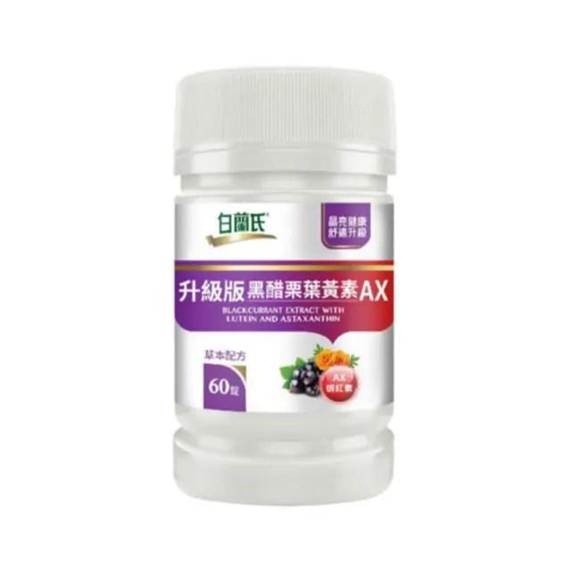 【白蘭氏】升級版黑醋栗葉黃素AX(60錠/瓶)