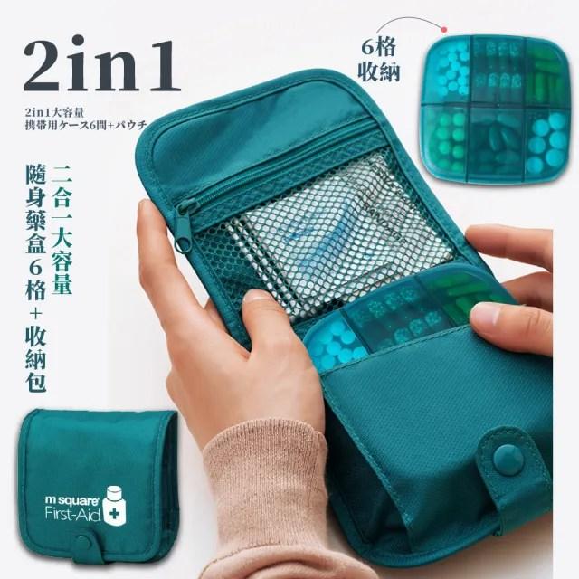 【外出必備】便攜式旅行藥包(藥盒 藥包 旅行包)