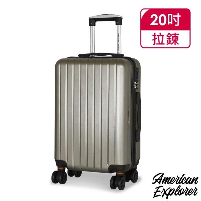 【American Explorer 美國探險家】行李箱 20吋 輕量 登機箱 霧面防刮 雙排輪 旅行箱 M22質感拉絲(多色任選)