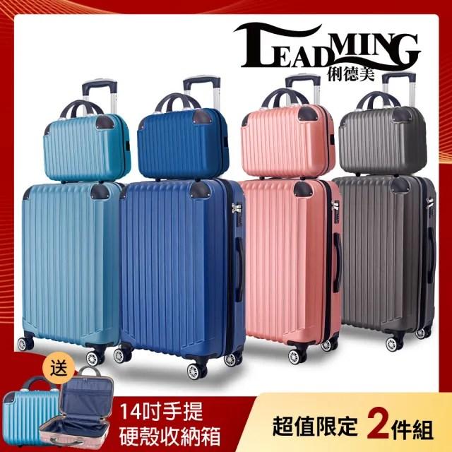 【Leadming】韋瓦四季20吋送14吋 防刮耐摔耐撞拉鍊子母箱/行李箱/登機箱(多款多色任選)