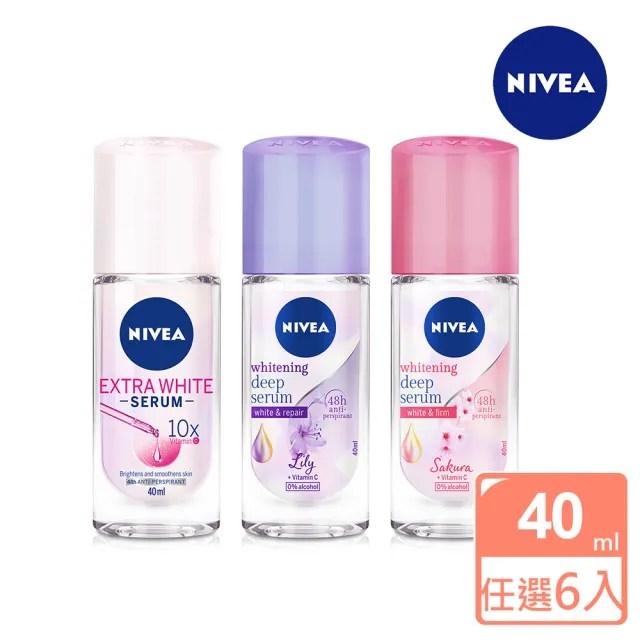 【NIVEA 妮維雅】美白精華止汗爽身乳液40ml(任選6入)