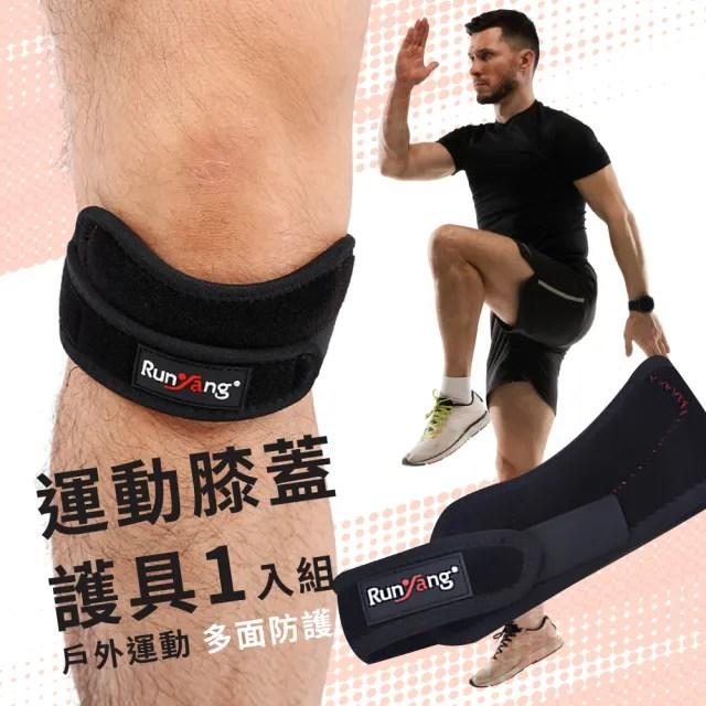 【運動必備】運動加壓髕骨帶1入組(護膝 健身 訓練 鍛鍊 護具)