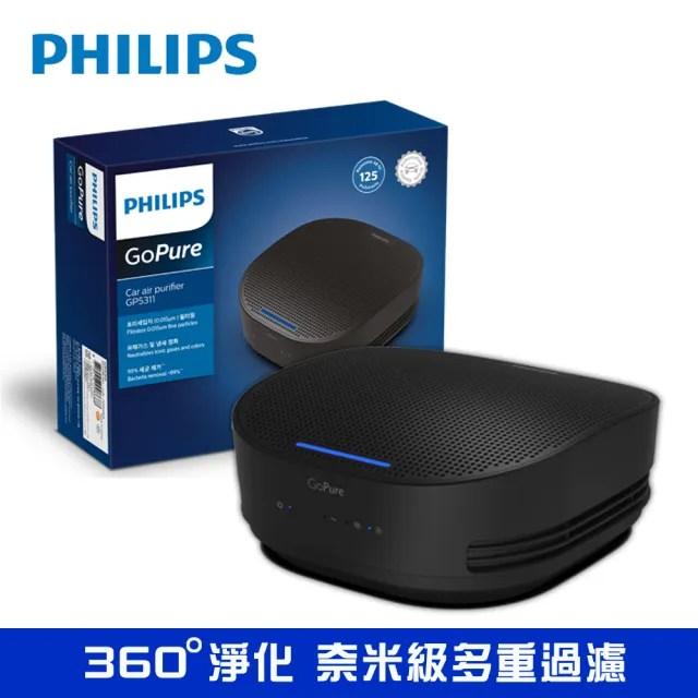 【Philips 飛利浦】飛利浦車用除菌空氣清淨機GP5311 公司貨