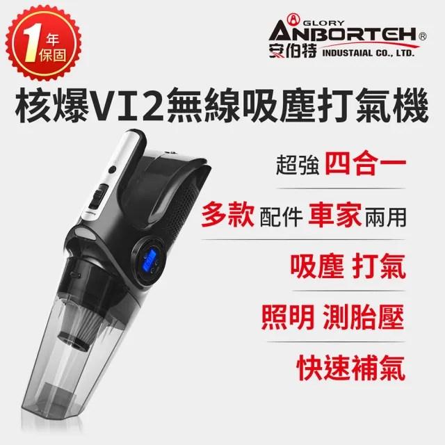 【ANBORTEH 安伯特】核爆VI2四合一無線吸塵打氣機-快(USB充電 車用吸塵器 無線吸塵器 車用打氣機 乾濕兩用)