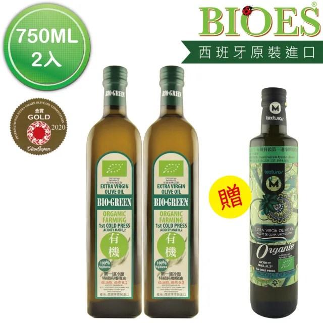 【BIOES 囍瑞】依格閣有機冷壓初榨特級橄欖油750ml*2入+500ml*1入