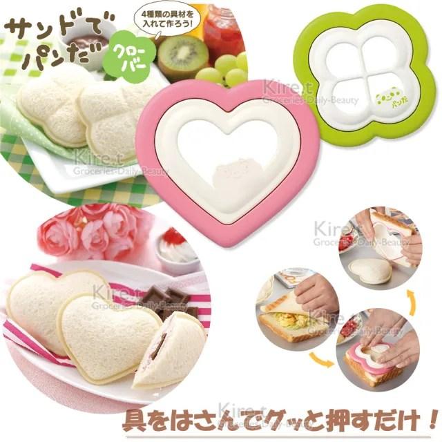 【kiret】日本 三明治 土司切邊器 愛心+幸運草模具組-贈小熊模具(壓模器 切邊器 麵包模 模具)