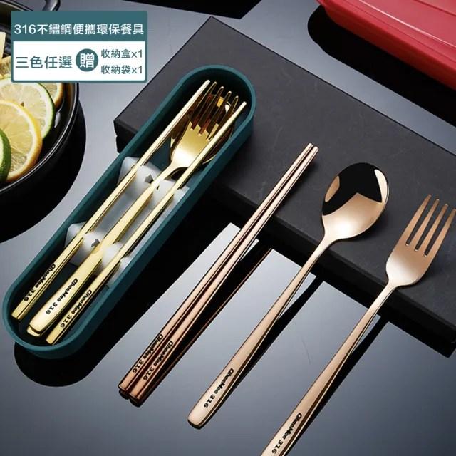 【瑞典廚房】316不鏽鋼 餐具套組(三色任選-附贈 收納盒 收納袋)