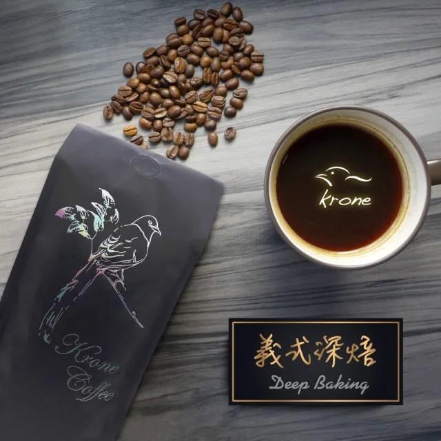【Krone 皇雀咖啡】義式深培咖啡豆一磅 / 454g(義式綜合咖啡豆)
