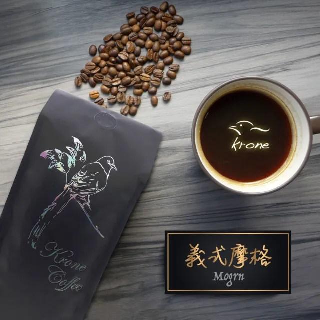【Krone 皇雀咖啡】義式摩格咖啡豆一磅 / 454g(義式綜合咖啡豆)
