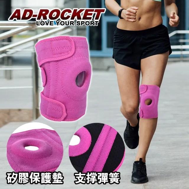 【AD-ROCKET】多重加壓膝蓋減壓墊 桃色限定款/髕骨帶/膝蓋/減壓/護膝/腿套(單入)