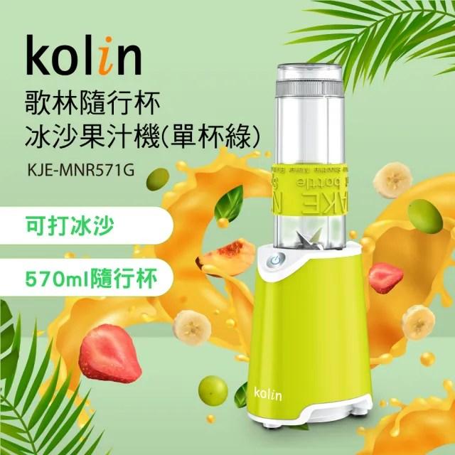 【Kolin 歌林】隨行杯冰沙果汁機KJE-MNR571G_單杯組(冰沙機/Tritan材質.不含雙酚A)