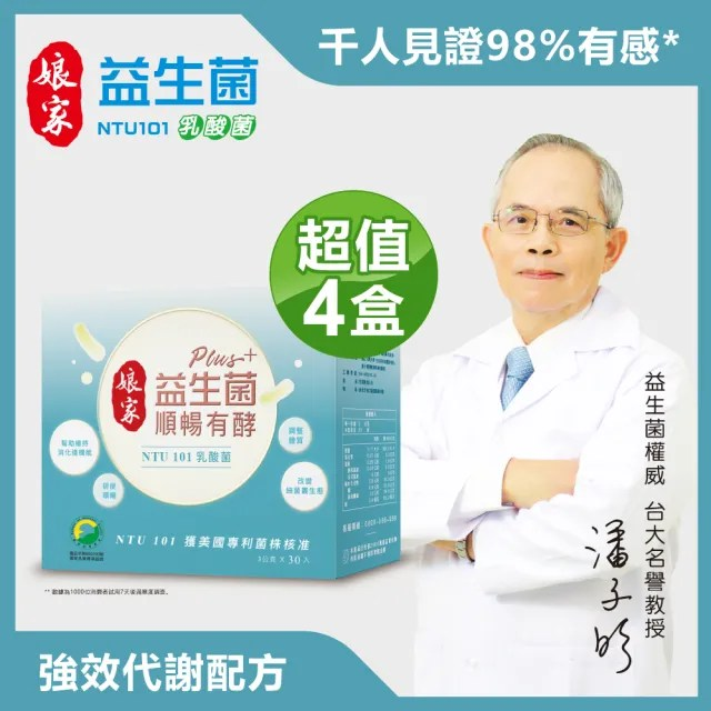 【娘家】娘家益生菌順暢有酵強效版4盒組(30包/盒)