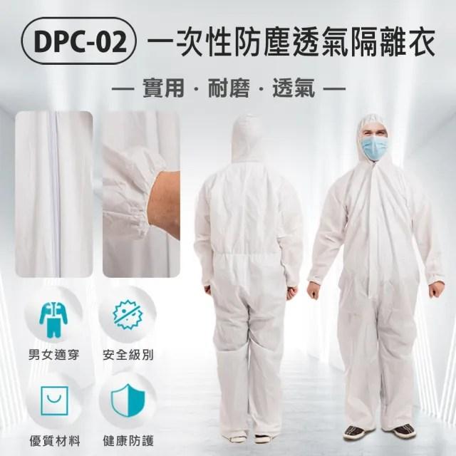 【IS】DPC-02 一次性防塵透氣隔離衣
