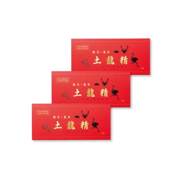 【創華實業】鴕鳥龜鹿土龍精 10瓶X3盒 30ml/瓶 10瓶/盒(強身、調理、健康、老化)