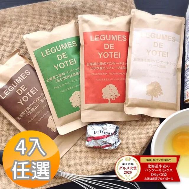 【北海道LEGUMES DE YOTEI】無添加小麥鬆餅粉180g-四入組(口味任選)