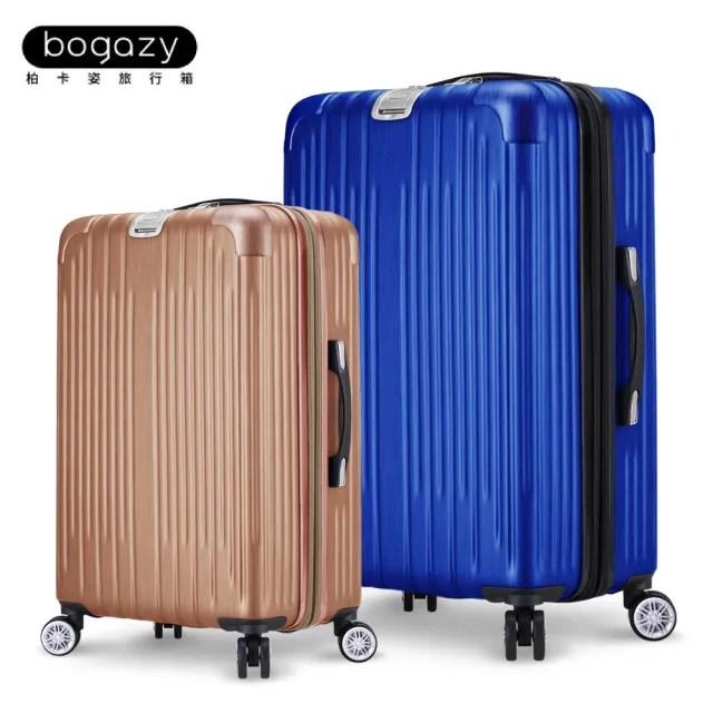 【Bogazy】隕耀星空 18/25/29吋TSA輕量行李箱登機箱(多色任選)