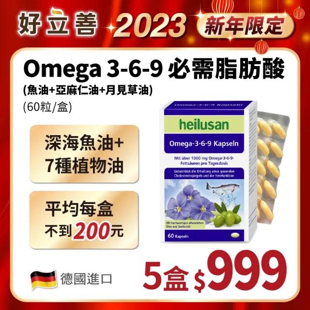 【德國 好立善】Omega 3-6-9 必需脂肪酸 魚油+亞麻仁油+月見草油 五入組(60粒*5 亞米茄3-6-9)