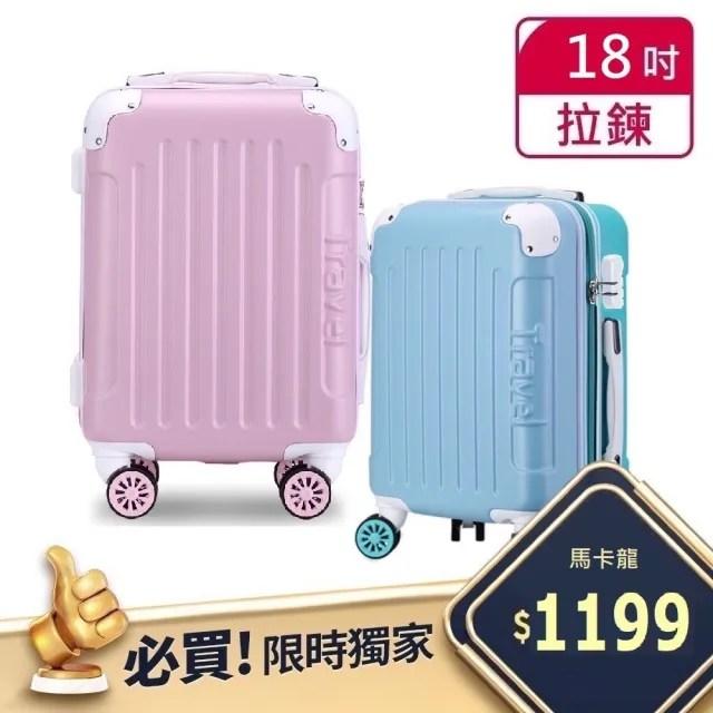 【Bogazy】繽紛蜜糖 18吋馬卡龍TSA海關鎖行李箱登機箱(多色任選)