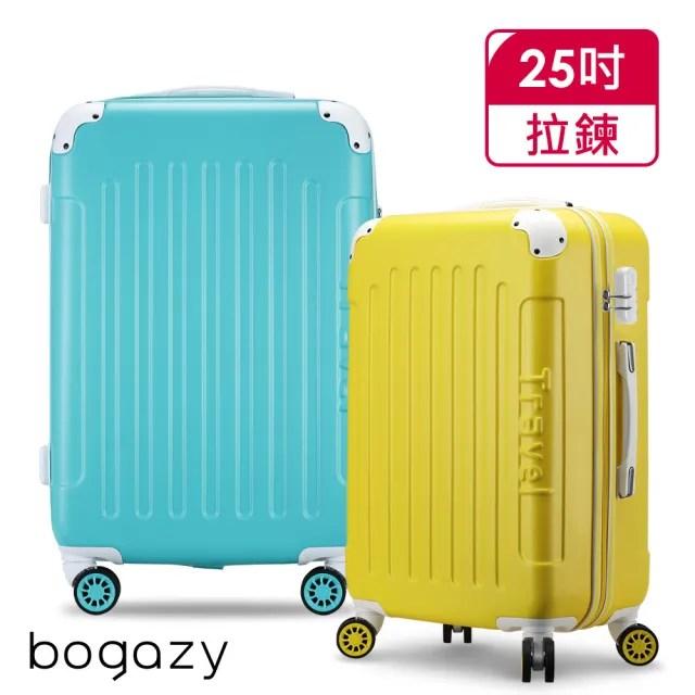 【Bogazy】繽紛蜜糖 25吋馬卡龍TSA海關鎖行李箱(多色任選)