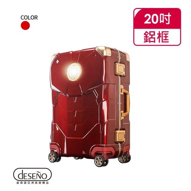 【Deseno】Marvel漫威年度限量復仇者20吋鋁框行李箱鋼鐵人盔甲箱II(印度紅)