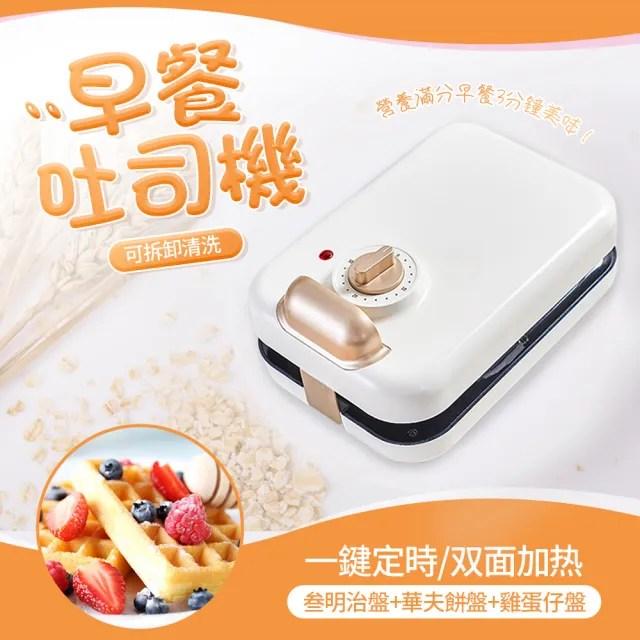 【多功能三明治機】鬆餅機早餐機點心機熱壓吐司機麵包機