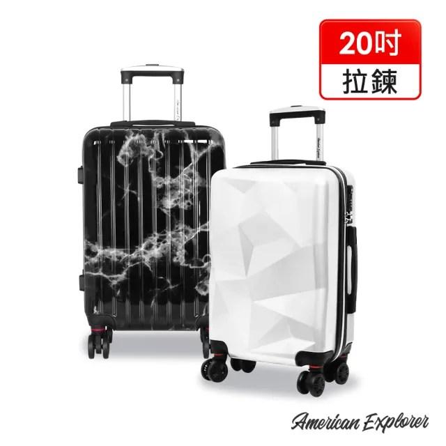 【American Explorer 美國探險家】20吋登機箱 行李箱 PC拉絲/豹紋/迷彩/絕美大理石/鑽石鏡面(多款任選)
