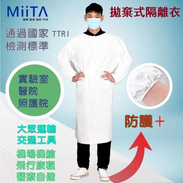 【醫創達MIITA】拋棄式隔離衣(單件包 台灣製造)