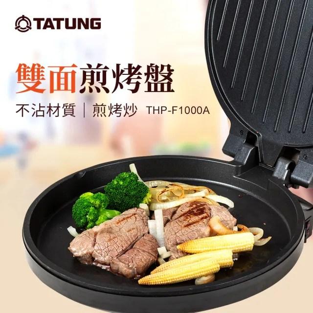 【TATUNG 大同】雙面煎烤盤(THP-F1000A)