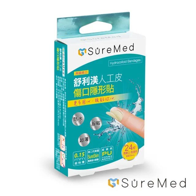 【SureMed 舒利渼】人工皮超薄型傷口隱形貼(0.15mm超特薄服貼 指溝用/微傷口受傷專用 美國FDA認證進口)
