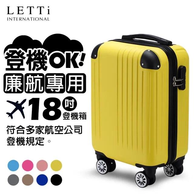 【LETTi】時光拼圖 18吋超輕量廉航登機箱行李箱(多色任選)
