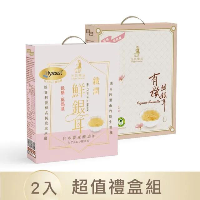 【光茵樂活】有機鮮銀耳+纖潤鮮銀耳280g/入 共12入(禮盒/送禮首選)