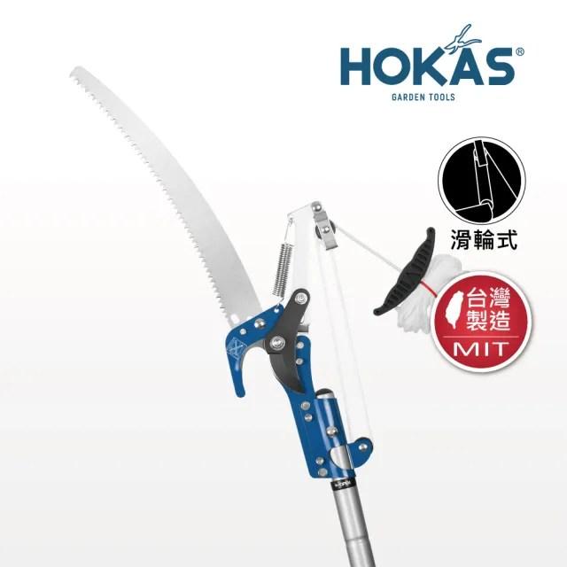 【HOKAS】S104 高空樹剪 適用3.4米高的樹木(高空剪 高枝鋸 伸縮高枝剪 樹剪 果樹剪 修枝剪)