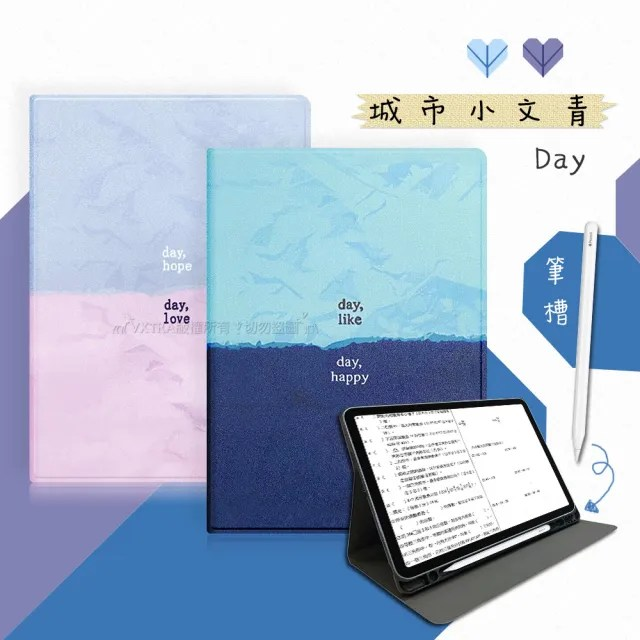 【VXTRA】iPad Pro 11吋 2021/2020版通用 城市小文青 筆槽支架保護皮套