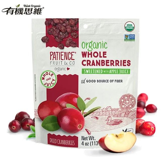 【有機思維】Patience 沛森思 有機整顆蔓越莓乾(113g)