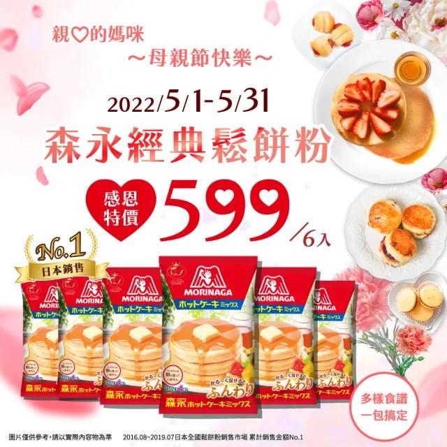 【森永製菓】經典鬆餅粉 6件組(600g/包*6)