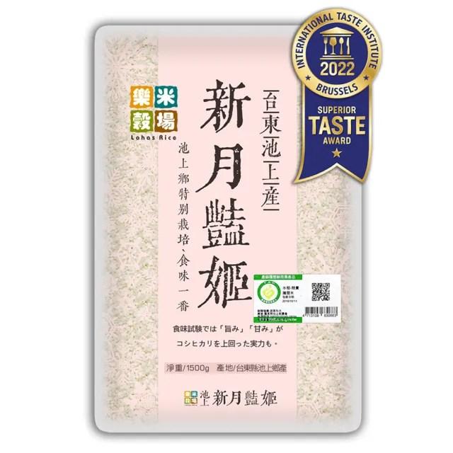 【樂米穀場】台東池上產新月艷姬1.5KG 六入組(池上特別栽培、食味一番)