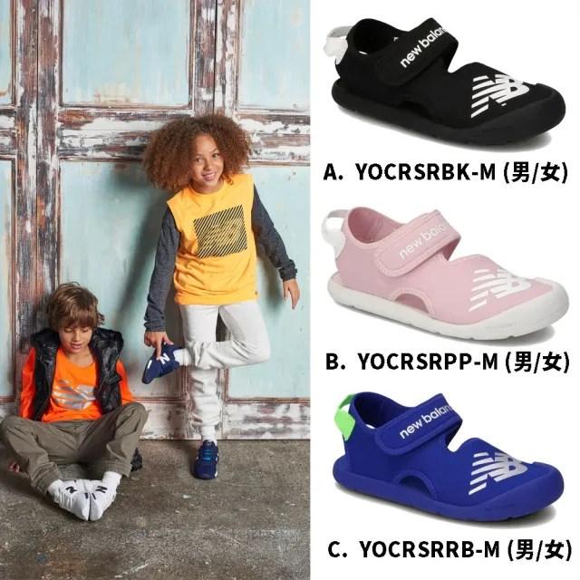 【NEW BALANCE】NB 童鞋_男鞋/女鞋_黑色/粉色/藍色_YOCRSRBK/YOCRSRPP/YOCRSRRB(3款任選)