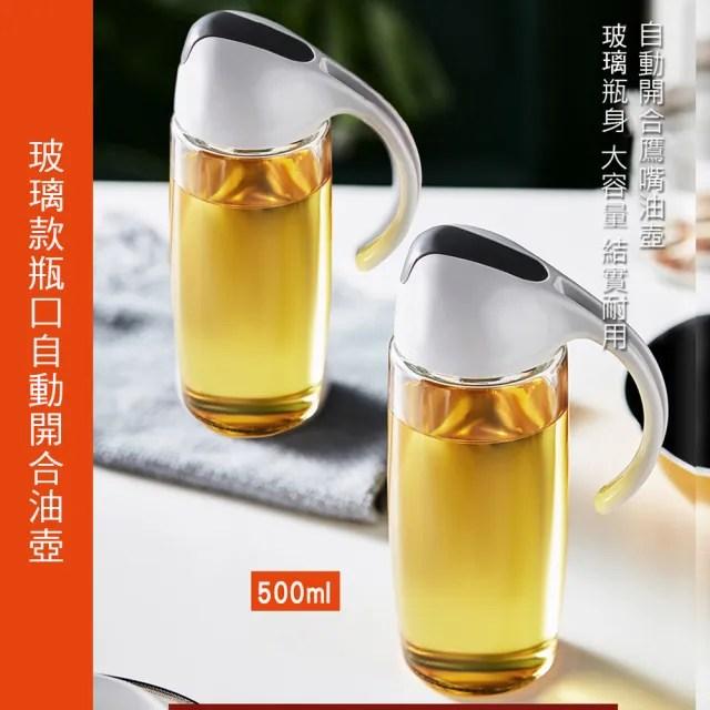 【優廚寶】日式玻璃材質油壺自動開合蓋500ml不滴漏油壺罐(香油壺 醬油瓶 料理酒壺)