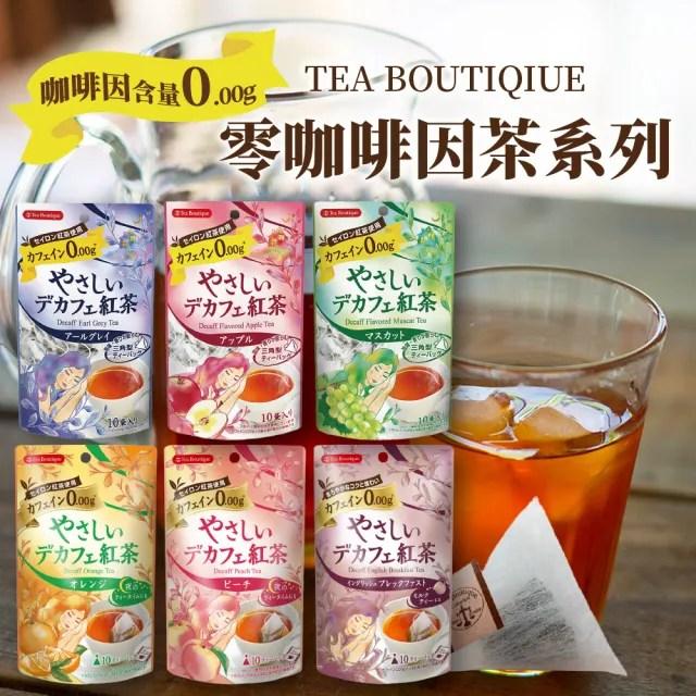 【Tea Boutique】紅茶 三角茶包(1.2g*10入葡萄紅茶/香橘紅茶/英式早餐茶/蘋果紅茶/蜜桃紅茶/伯爵茶)