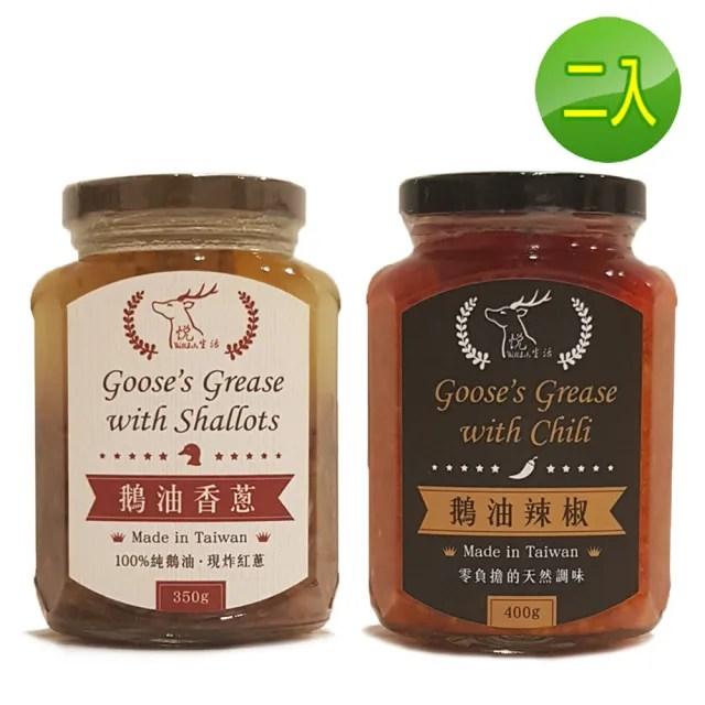 【悅生活】極鮮 黃金3A頂級香蔥+辣椒鵝油雙享組(朝天椒 鷹爪椒 伴手禮 開罐即食)